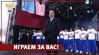 Играем за вас! l РФС ТВ