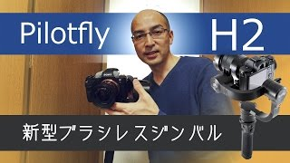 Pilotfly H2 Review1 (3-Axis Brushless Gimbal Stabilizer)
