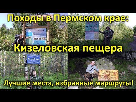 Походы в Пермском крае: Кизеловская пещера. Серия 3