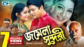 Jomela Shundori | জমেলা সুন্দরী | Bangla Full Movie | Ferdous | Shabnur | ATM Shamsuzzaman | Nasrin