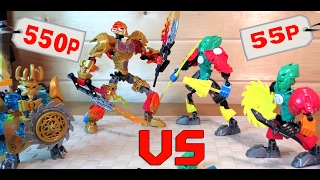 Дорогое Лего VS Дешевое из Фикс Прайс - Бионикл в Fix Price