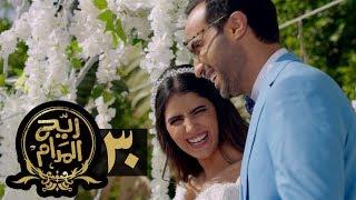Rayah Al Madam - مسلسل ريَّح المدام - الحلقة 30 والأخيرة