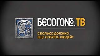 БесогонTV «Сколько должно ещё сгореть людей?»
