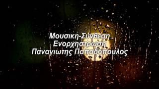 Παναγιώτης Παπαδόπουλος ΑΝΑΜΝΗΣΕΙΣ slow mpalanta instrumental ANAMNISEIS Panagiotis Papadopoulos