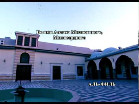 Сура Слон <br>(аль-Филь) - шейх / Абдуль-Басит Абдус-Сомад -