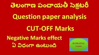 telangana panchayat secretary cutoff marks|| question paper analysis || negative marks effect