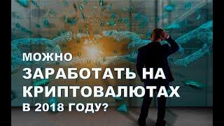 Можно Заработать на Криптовалютах в 2018 году? / Юрий Гава