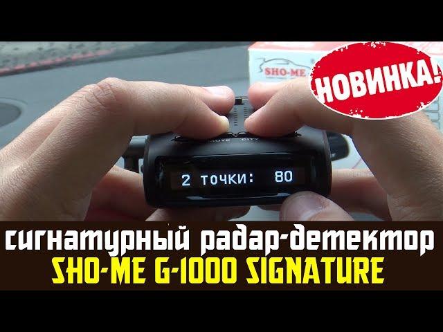 Видео SHO-ME G-1000