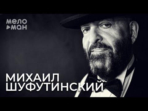 Михаил Шуфутинский - Лучшие Песни 2021