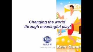 啤酒遊戲 BG 簡介