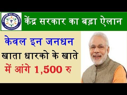 इन लोगो के जनधन खाते में आयेंगे 1500 रुपये ,जनधन खाते में आएगा हर  महीना पैसे जाने सम्पूर्ण जानकारी