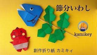 【折り紙】節分いわし(カミキィ Kamikey)