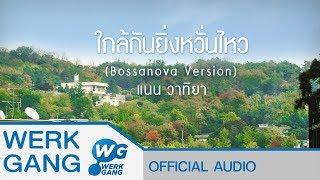 ใกล้กันยิ่งหวั่นไหว (Bossanova Version) - แนน วาทิยา [Official Audio]