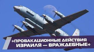 Крушение ИЛ-20 в Сирии. Как реагирует Израиль на обвинения минобороны России