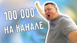 100 000 ПОДПИСЧИКОВ НА КАНАЛЕ 🎉 ЖДЁМ СЕРЕБРЯНУЮ КНОПКУ 😍