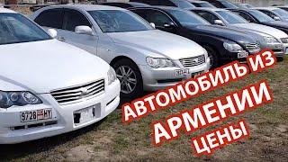 Автомобиль в Ереване 28.03.2020 whatsapp +7 985 252 5412 +374 93 30 22 44