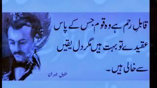 Khoobsurat Batain in urdu - ฟรีวิดีโอออนไลน์ - ดูทีวีออนไลน์