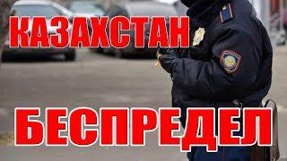 МЕНТЫ КОНЧЕННЫЕ И ИХ БЕСПРЕДЕЛ В КАЗАХСТАНЕ