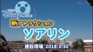 東京ディズニーシー新アトラクション「ソアリン」建設現場2018.3.30