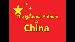 The National Anthem of China Instrumental with Lyrics