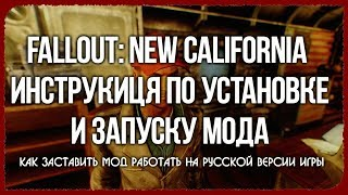 How to Install Fallout New California
