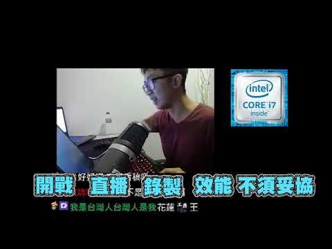 Xargon 用Intel Core i7來吃雞