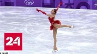 Дух не сломлен: российские фигуристы завоевали серебро в командном турнире - Россия 24