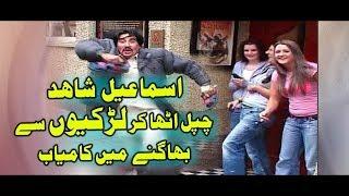 Ismail Shahid Da Jenako Na Manda Ka | Ismail Shahid Escaped From The Lovely Girls