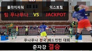 2018 푸나푸나 전국배드민턴 대회 준자강 결승 길세진/이수영vs이철우/김민수