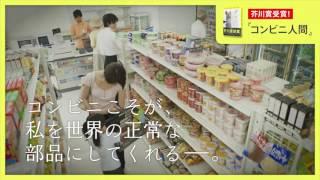 芥川賞受賞『コンビニ人間』村田沙耶香