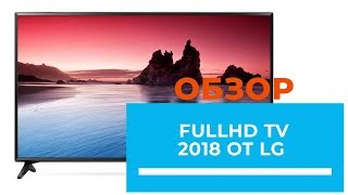 Телевизор LG 49LK5900 Full HD 1080p, webOS Smart TV, Active HDR, Dynamic Color, DTS Virtual: X , DVB-T2/C/S2 от компании Telemaniya - видео