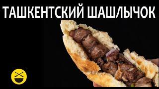 Ташкентский ШАШЛЫЧОК