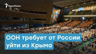 ООН требует от России уйти из Крыма | Крымский вечер