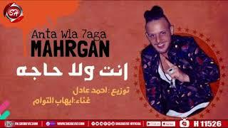 مهرجان انت ولا حاجه - ايهاب التؤم - MAHRAGAN ENT WALA HAGA - 2020 تحميل MP3