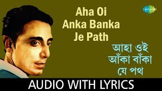Aha Oi Anka Banka Je Path with lyrics   Shyamal Mitra   Salil
