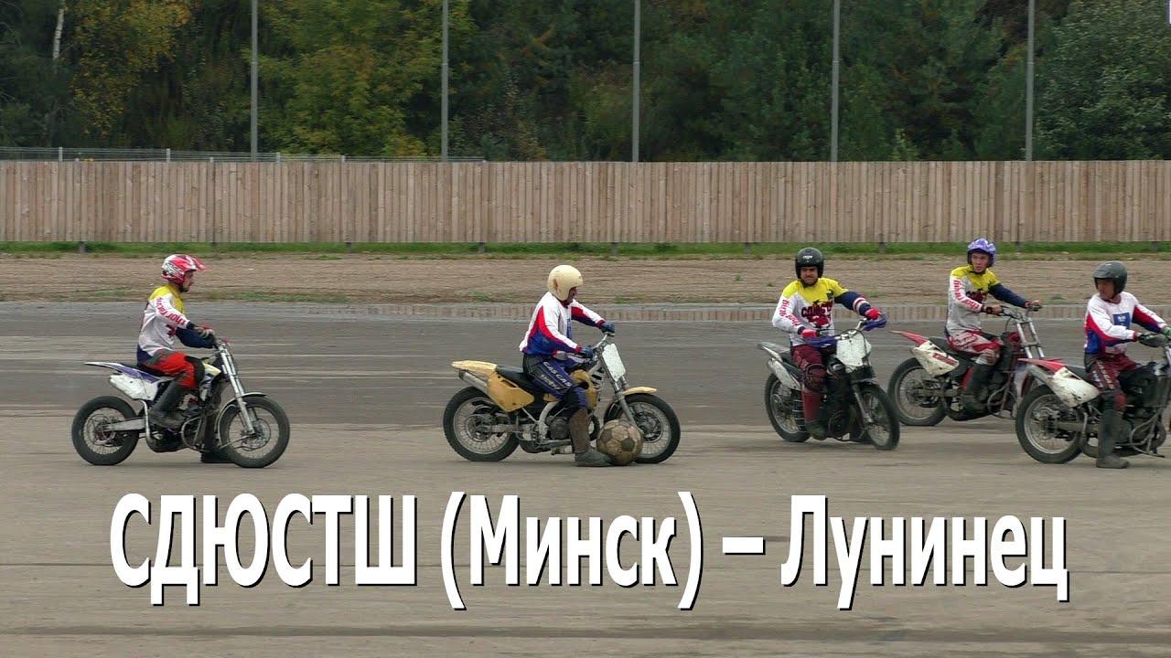 Мотобол 2020. СДЮСТШ (Минск) – Лунинец (Лунинец)