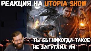 Реакция на Utopia Show - ТЫ БЫ НИКОГДА ТАКОЕ НЕ ЗАГУГЛИЛ #4