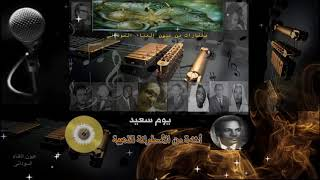 اغاني طرب MP3 عثمان الشفيع - يوم سعيد تحميل MP3