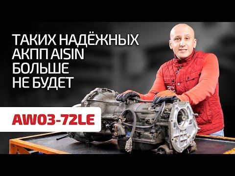 Надёжная, как АК, коробка-автомат Aisin 03-72LE для Toyota, Mitsubishi и Suzuki