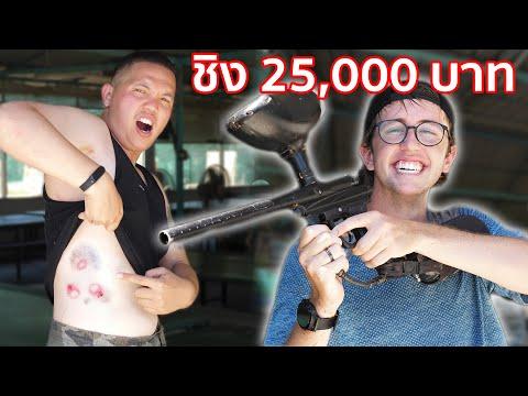 สู้จนเลือดไหล!! ชนะได้ 25,000 บาท แต่ถ้าแพ้...โดนยิง!!!!