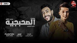 مهرجان الصحبجية ( قلبى داب من الصحاب ) تامر التركى - محمد عاشور - اجدد مهرجانات شعبيات 2020