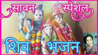 सावन स्पेशल भजन | शिव भजन | मेरे बम बम भोले... | Shiva Bhajan | Savan ke bhajan - Download this Video in MP3, M4A, WEBM, MP4, 3GP