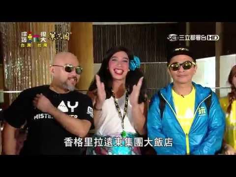 綜藝玩很大台南 2016 PART1
