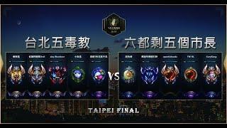 【2019六都】【台北決賽】台北五毒教 vs 六都剩五個市長 GAME3