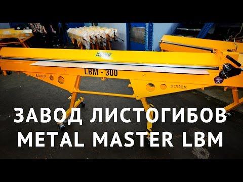 Экскурсия на завод! Как мы делаем листогибы Metal Master LBM!