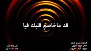 تحميل و مشاهدة هشام نور - قد البعد | Hesham Nour - 2ad elbo3d MP3