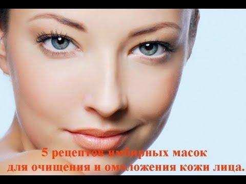 Как приготовить/5 имбирных масок для ОЧИЩЕНИЯ И ОМОЛОЖЕНИЯ КОЖИ ЛИЦА.