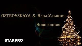 OSTROVSKAYA & Влад Ульянич Новогодняя ^___^