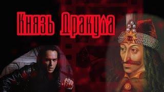 [О фильме] Князь Дракула