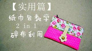 How To Make A Tissue Purse| 【实用篇】【必学】碎布利用#8~纸巾包教学|2 In 1--巧手妈妈课室💟💟